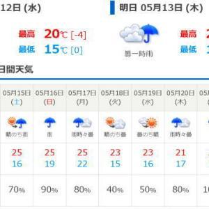 おかやま梅雨入り?