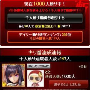 不良魂で初1000人斬り達成!