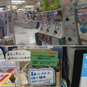 京アニ支援募金でアニメイト岡山に行ってきました