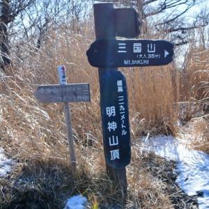 鉄砲木ノ頭(明神山)から高指山へ