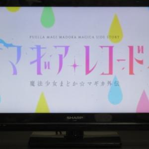 マギアレコード 魔法少女まどか☆マギカ外伝 第10話