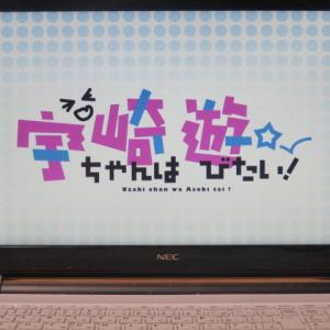 宇崎ちゃんは遊びたい! 第12話最終回