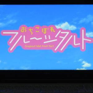 おちこぼれフルーツタルト 第11話