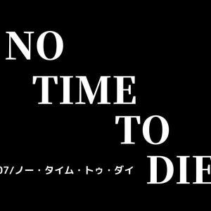 祝!映画『007/ノー・タイム・トゥ・ダイ』の日本公開日決定のニュース!