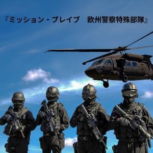 『ミッション・ブレイブ 欧州警察特殊部隊』 逮捕しに行くというよりは戦争状態!