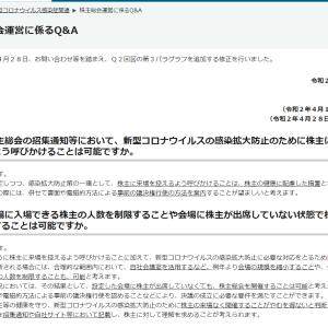 株主総会「来場禁止」も容認