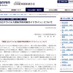 経団連 「新型コロナウイルス感染予防対策ガイドライン」について公表