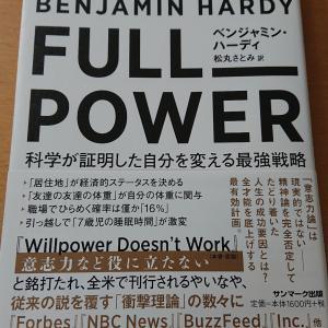 意志ではなく環境を作ろう!「FULL POWER」