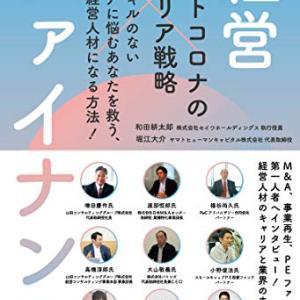 ポストコロナ時代のキャリア戦略! 経営×ファイナンス!!