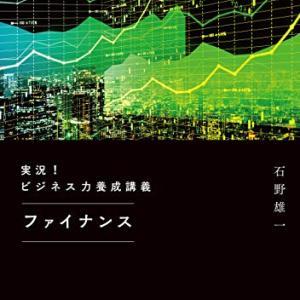 企業経営の本質がわかる入門書 「実況!ビジネス力養成講義 ファイナンス」