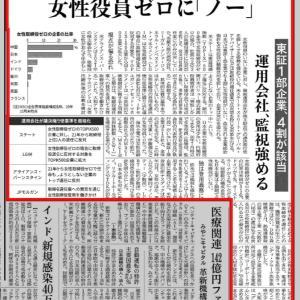 女性役員ゼロに「ノー」 日経新聞より
