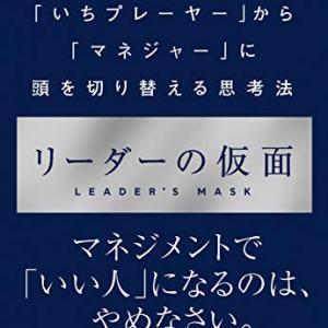 「いちプレーヤー」から「マネジャー」に頭を切り替える「リーダーの仮面」!