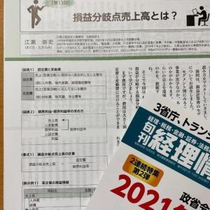 旬刊経理情報 6月1日号にコラムが掲載されました!