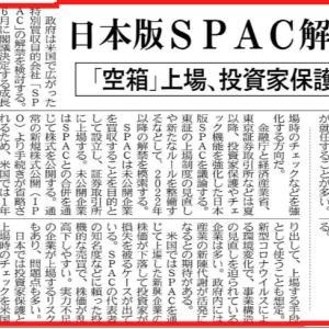 日本版SPAC 解禁検討 日経新聞より