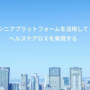 53社目のIPO会社が登場! ITサービスとヘルスケアサービスのBCC株式会社!