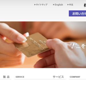 54社目のIPO会社登場! キャッシュレス決済のGC企画