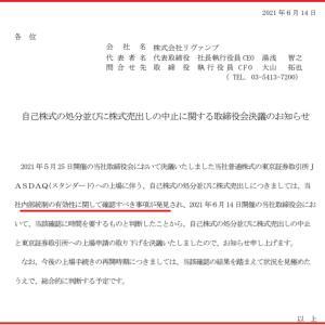 リヴィンプ社 内部統制の有効性の確認のため、IPO中止