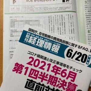 旬刊経理情報 6月20日号にコラムが掲載されました