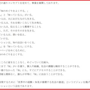 58社目のIPO会社登場! プロ人材シェアリングのサーキュレーション!
