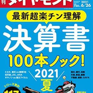 株主総会シーズンに決算書ノック! ダイヤモンド誌の100本ノック2021年夏号