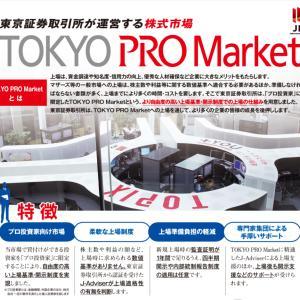 東京プロマーケット 上場最多ペース