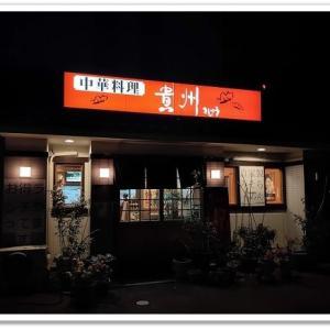 【山県市】中華料理 貴州(きしゅう)2回目