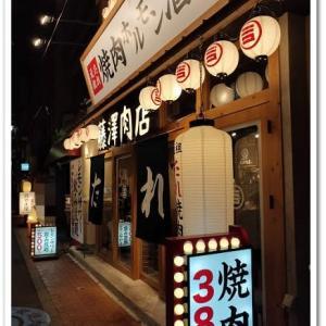 【岐阜市】焼肉ホルモン酒場 藤澤肉店