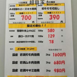 みなと家精肉店 6周年セール!
