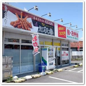 【安八郡神戸町】鮨飛脚 三町店(無人販売)
