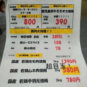 みなと家精肉店 7月の肉の日特売(7/28)