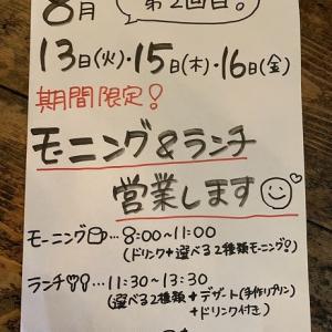 キッチンBEANS お盆特別営業(モーニング、ランチ)
