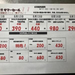 みなと家精肉店 サマーセール(8/11〜8/15)