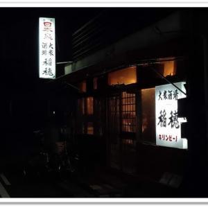 【岐阜市】大衆酒場 稲穂(いなほ)