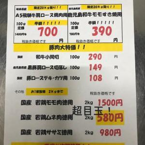 みなと家精肉店 8月の肉の日特売!