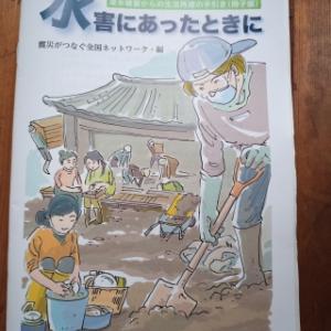 令和2年 熊本豪雨災害 7月18日 活動記録