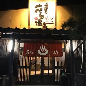 花白温泉(岐阜県恵那市山岡町)
