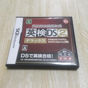 初めての英検対策に 英検DS2