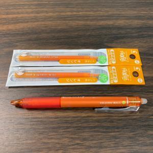 フリクションのオレンジ色