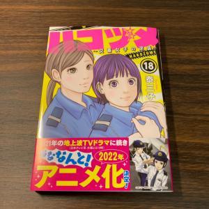 ハコヅメの最新刊♡