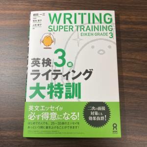 英検3級 ライティング大特訓