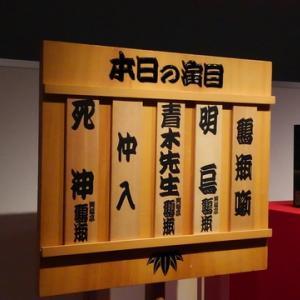 笑福亭鶴瓶落語会と第71回阪神ジュベナイルフィリーズ展望
