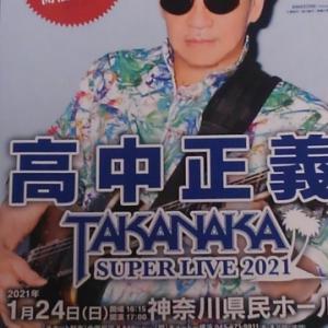 高中正義SUPER LIVE 2020と第21回チャンピオンズカップ展望