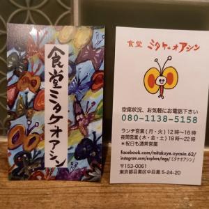 祐天寺カフェレストラン「ミタケ・オアシン」と中島美嘉のコンサート