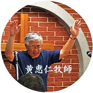 2019年11月24日「合神意的教會」黄恵仁牧師(北京語・日本語)ボイスプログ