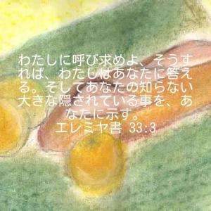エレミヤ書33章3節