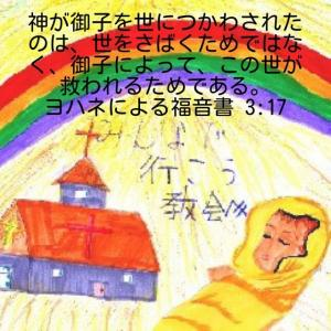 ヨハネによる福音書3篇17節
