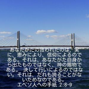エペソ人への手紙2章8-9節