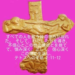 テトスへの手紙2章11-12節