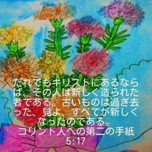 コリント人への第二の手紙5章17節