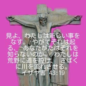 イザヤ書43章19節